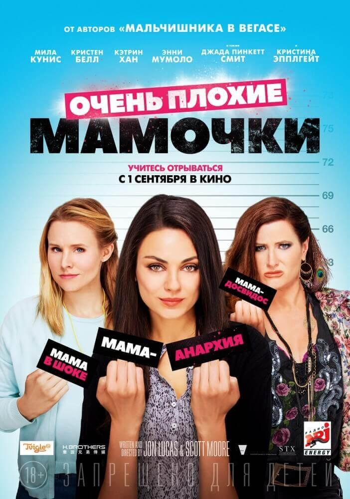 http://kosmom.ru/images/userfiles/2016-kino/ochen-plokhie-mamochki.jpg